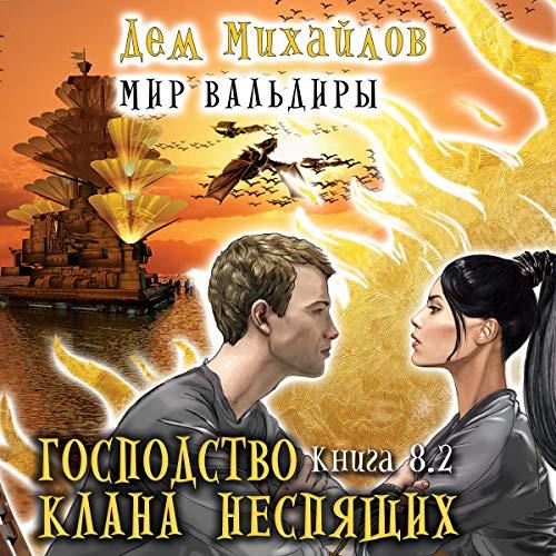 Господство клана Неспящих 8.2 audiobook cover art