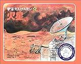 宇宙たんけんたい〈4〉火星 (宇宙たんけんたい 4)
