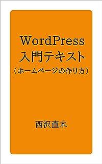WordPress入門テキスト(ホームページの作り方)