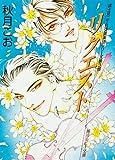 リクエスト 富士見二丁目交響楽団シリーズ 第3部 (角川ルビー文庫)