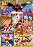デジモンアドベンチャー ぼくらのウォーゲーム![DVD]