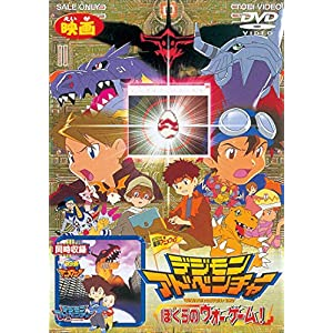 """デジモンアドベンチャー ぼくらのウォーゲーム! [DVD]"""""""