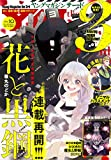 ヤングマガジン サード 2017年 Vol.10 [2017年9月6日発売] [雑誌]