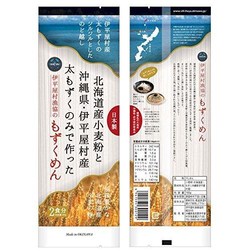 伊平屋島特産 もずくめん 160g×20P 伊平屋村漁業協同組合 そば粉不使用 栄養豊富な伊平屋島のモズクを練り込んだヘルシーな麺 コシが強くなめらかなのど越し