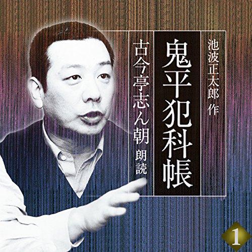 『鬼平犯科帳 古今亭志ん朝朗読 巻一 本所・桜屋敷』のカバーアート