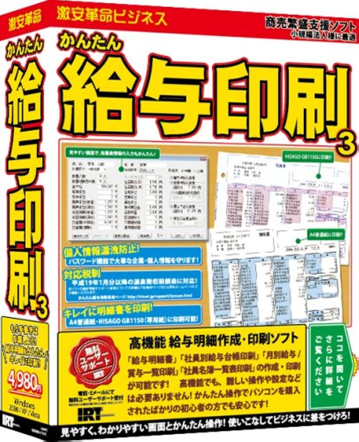 オーガニック寝室を掃除する株式かんたん給与印刷3