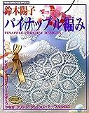 パイナップル編み―ドイリー・クッション・テーブルクロス (レディブティックシリーズ (1274))