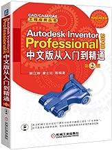 Autodesk Inventor Professional 2018中文版从入门到精通 第2版