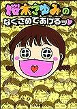 桜木さゆみのなぐさめてあげるッ&hearts (1) 桜木さゆみのなぐさめてあげるッ♥ (ぶんか社コミックス)