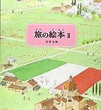 旅の絵本2(改訂版) (安野光雅の絵本)