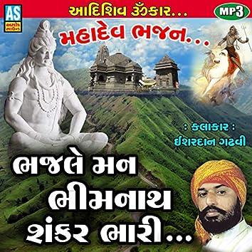 Bhajle Man Bhimnath Shankar Bhari Mahadev Bhajan