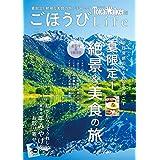 TokaiWalker特別編集 ごほうびLife Vol.4 (ウォーカームック)
