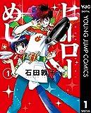 ヒーローめし 1 (ヤングジャンプコミックスDIGITAL)