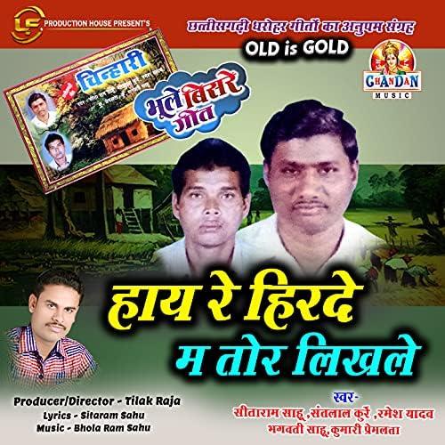 Sitaram Sahu, Santlal Kurre, Ramesh Yadav, Bhagwati Sahu & Kumari Premlata