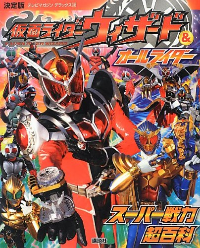 Kamen Rider decision Wizard and All rider super strength super Encyclopedia (TV Magazine Deluxe) (2013) ISBN: 4063048349 [Japanese Import]