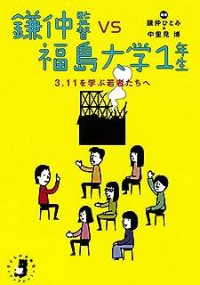 鎌仲監督 vs. 福島大学1年生: 3.11を学ぶ若者たちへ (子どもの未来社ブックレット)