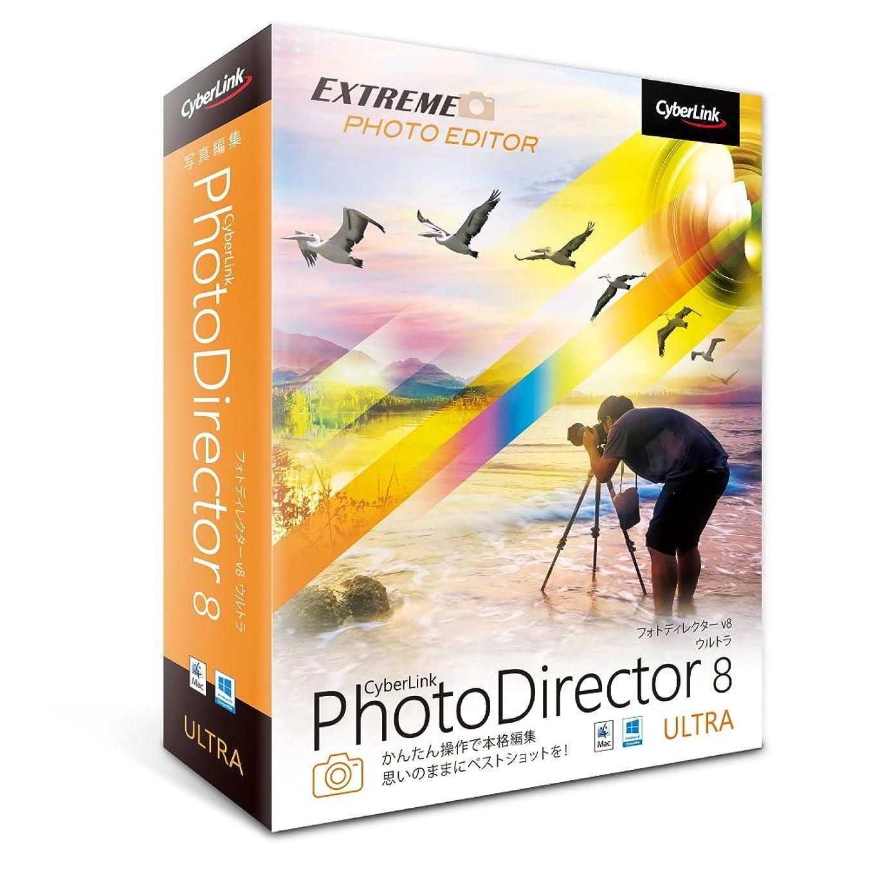 機構ワークショップ疾患サイバーリンク PhotoDirector 8 Ultra 通常版