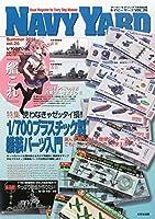 NAVY YARD (ネイビーヤード) Vol.26 2014年 07月号 [雑誌]