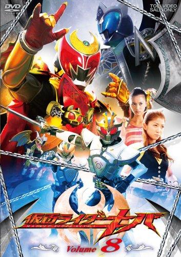 仮面ライダーキバ VOL.8 [DVD]