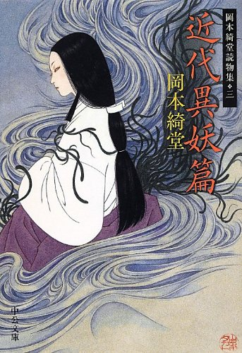 近代異妖篇 - 岡本綺堂読物集三 (中公文庫)の詳細を見る