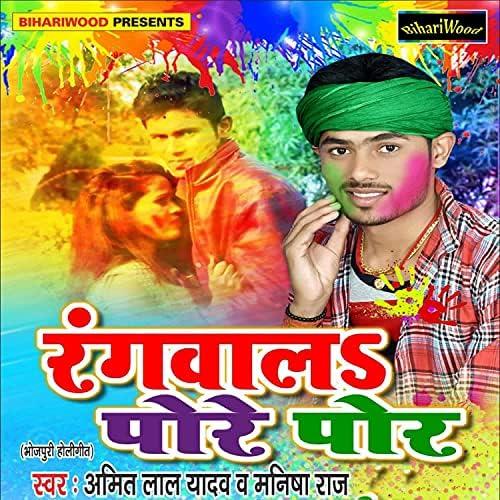 Manisha Raj & Amit lal Yadav