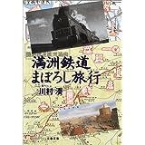 戦前の満州旅行を再現した『満洲鉄道まぼろし旅行』にもヤマトホテルが登場します