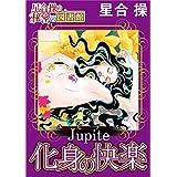 【星合 操の秘密の図書館】Jupiter(ユピテル)化身の快楽 【星合 操の秘密の図書館】Jupiter(ユピテル)化身の快楽 (アネ恋♀宣言)