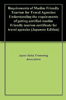 ムスリムフレンドリーツーリズム認証要求事項: 旅行代理店がムスリムフレンドリーツーリズム認証を取得するための基準が分かる
