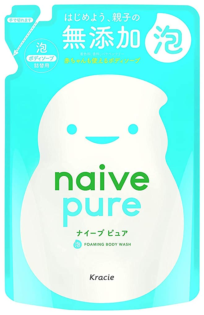 右水素やさしく【無添加】ナイーブピュア 泡ボディソープ(赤ちゃんと一緒に使える)詰替450mL