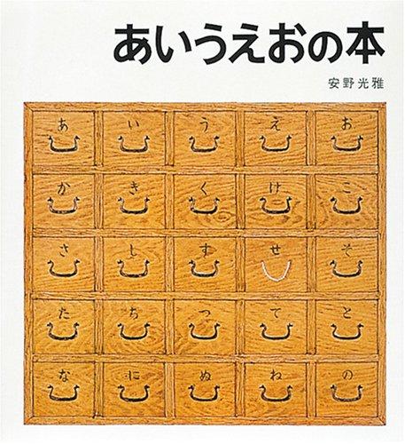 福音館書店『あいうえおの本』