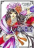 天と献上姫(1) (冬水社・いち*ラキコミックス) (いち・ラキ・コミックス)