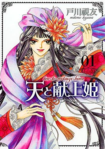 天と献上姫(1) (冬水社・いち*ラキコミックス) (いち・ラキ・コミックス)の詳細を見る