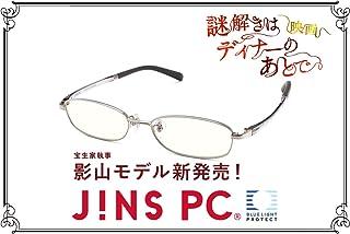 映画「謎解きはディナーのあとで」公開記念【宝生家 執事・影山×JINS PC公式コラボメガネ】