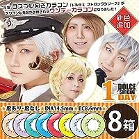ドルチェ ストロングワンデー 1箱6枚入 8箱 【カラー】レッドファイア 【PWR】-1.00