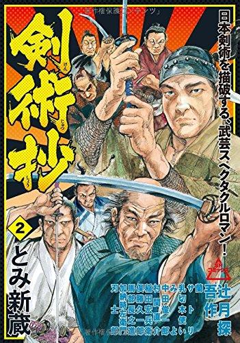 剣術抄 2 (SPコミックス)