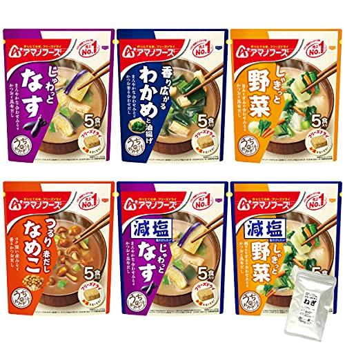 アマノフーズ フリーズドライ 味噌汁 ( なす わかめ 野菜 赤だしなめこ 減塩なす 減塩野菜 ) 6種類 30食 うちの おみそ汁 小袋ねぎ1袋 セット