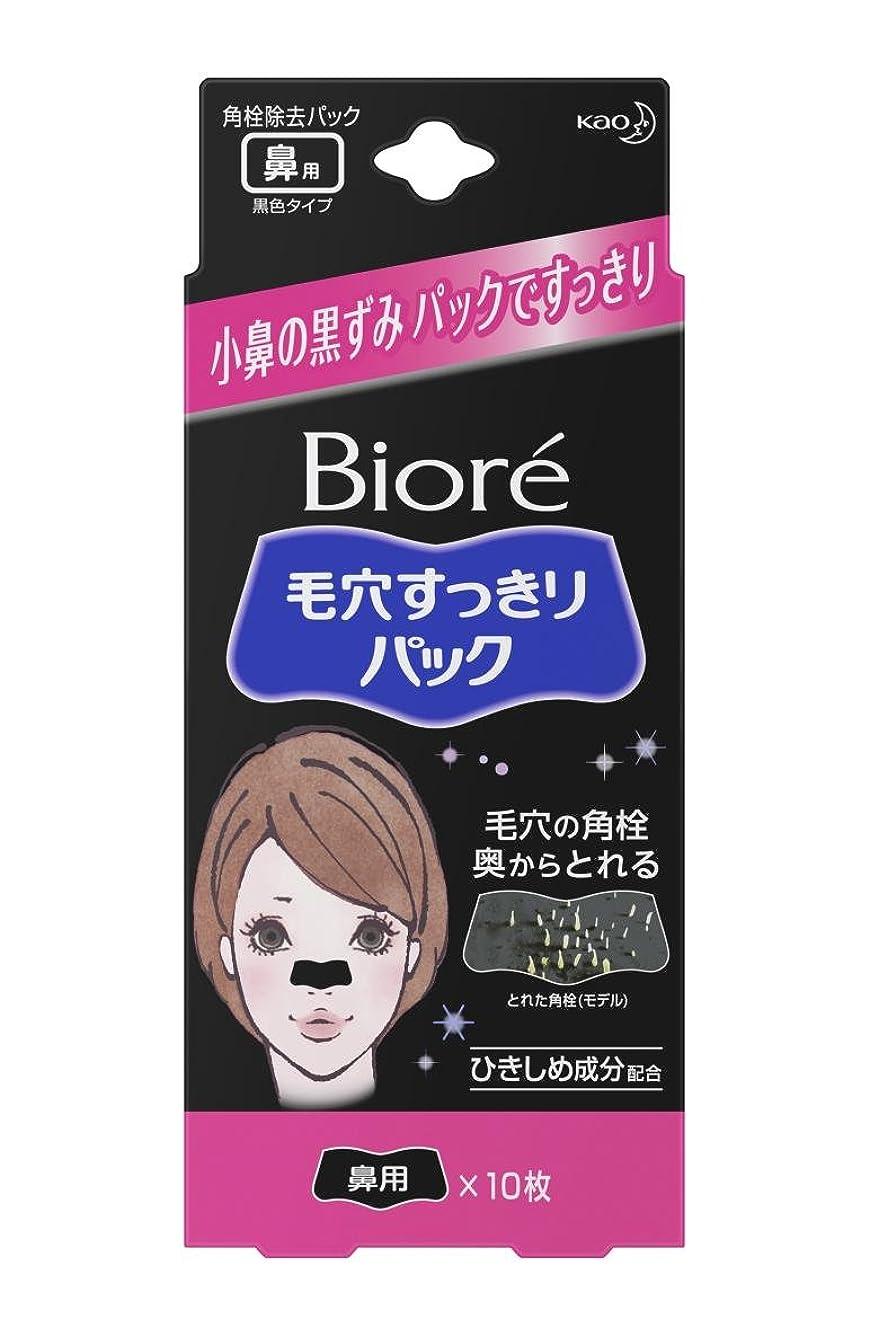 生産性とても多くの開示するビオレ毛穴すっきりパック 鼻用 黒色タイプ 10枚