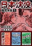日本沈没 超合本版 1巻