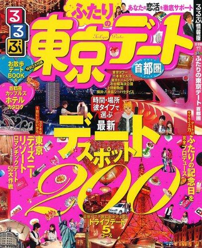 るるぶふたりの東京デート 首都圏 (るるぶ情報版 首都圏 17) (目的シリーズ)