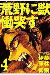 荒野に獣 慟哭す(4) (マガジンZKC) コミック