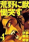 荒野に獣 慟哭す(4) (マガジンZKC)