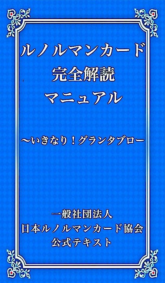 別のランプ象ルノルマンカード完全解読マニュアル: ?いきなり!グランタブロー