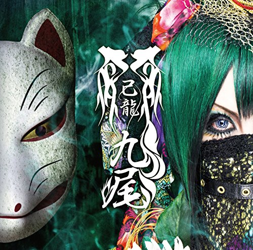 Kiryu - Kyubi (Takemasa Kujo Edition) (Type E) (CD) [Japan CD] BPRVD-162