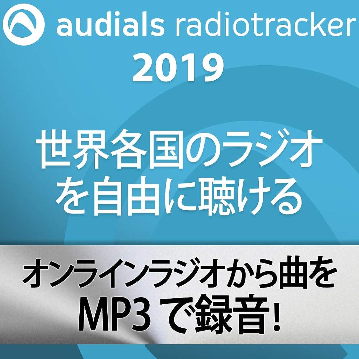 横たわるお気に入り要求するAudials Radiotracker 2019|ダウンロード版