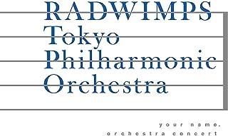 「君の名は。」オーケストラコンサート [DVD]