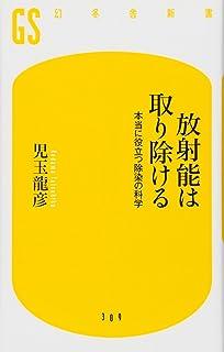 放射能は取り除ける 本当に役立つ除染の科学 (幻冬舎新書)