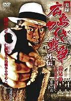 実録 広島やくざ戦争外伝 義兄弟 [DVD]