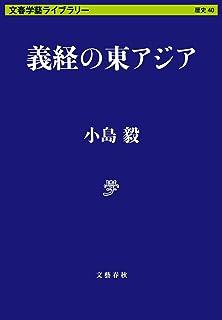 義経の東アジア (文春学藝ライブラリー 歴史 40)