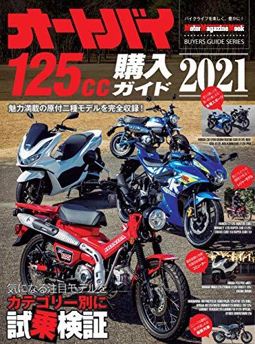オートバイ 125cc購入ガイド 2021 (Motor Magazine eMook)