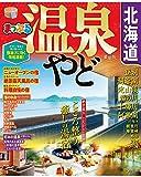 まっぷる 温泉やど 北海道'21